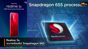 Realme 5s จะมาพร้อมกับชิป Snapdragon 665