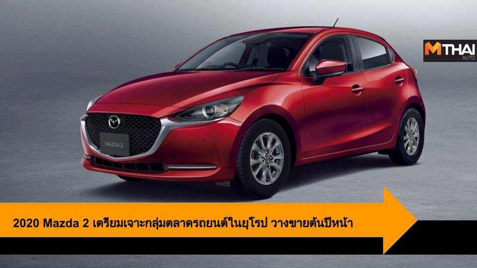 2020 Mazda 2  เตรียมเจาะกลุ่มตลาดรถยนต์ในยุโรป พร้อมวางจำหน่ายช่วงต้นปี