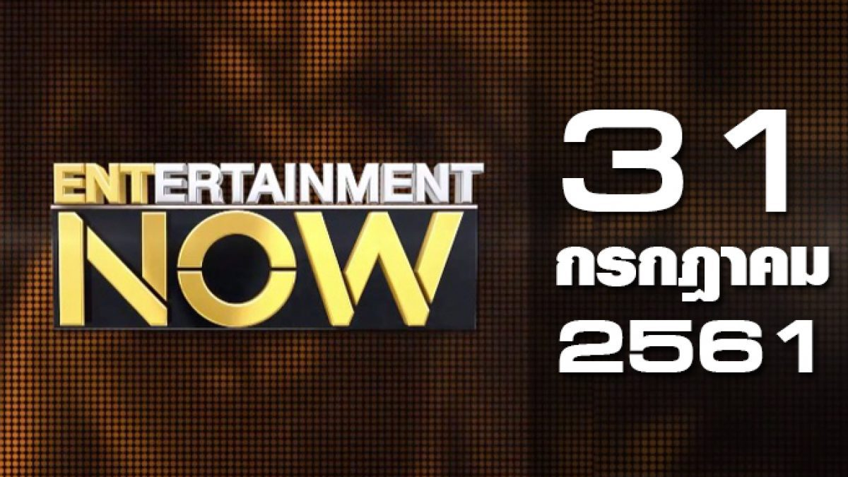 Entertainment Now Break 1 31-07-61