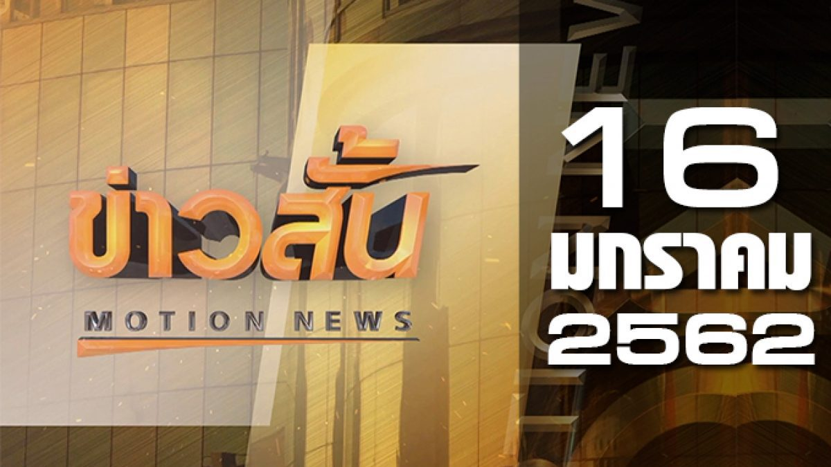 ข่าวสั้น Motion News Break 1 16-01-62