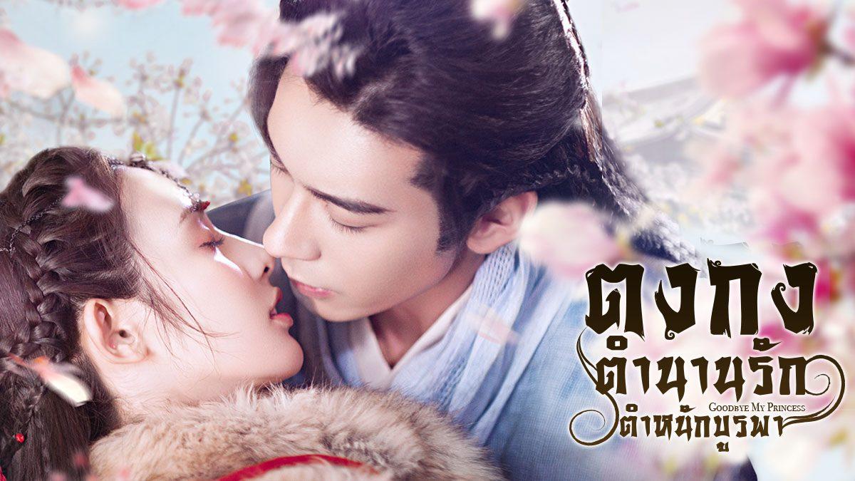 Goodbye My Princess ตงกง ตำนานรักตำหนักบูรพา | Official Trailer | MONOMAX