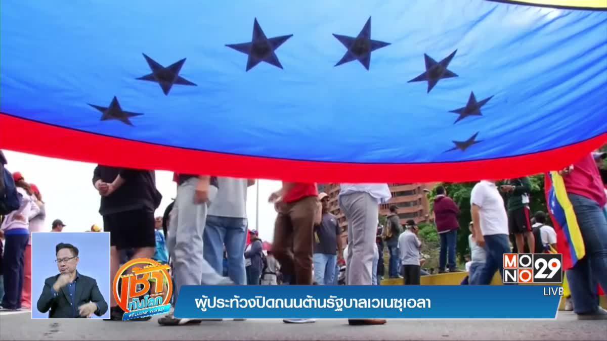 ผู้ประท้วงปิดถนนต้านรัฐบาลเวเนซุเอลา
