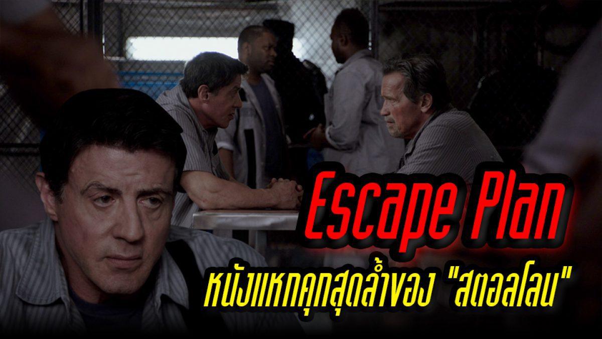 """Escape Plan หนังแหกคุกสุดล้ำของ """"สตอลโลน"""""""