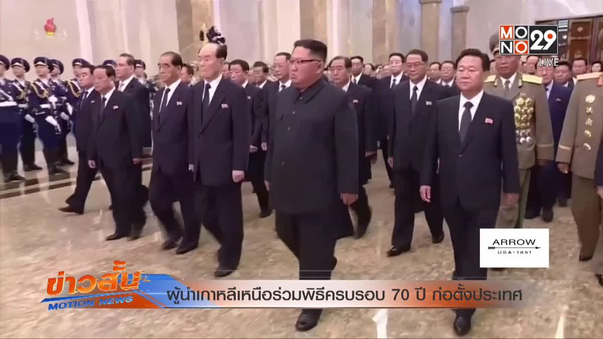 ผู้นำเกาหลีเหนือร่วมพิธีครบรอบ 70 ปี ก่อตั้งประเทศ
