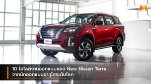 10 ไฮไลต์งานออกแบบของ New Nissan Terra จากนักออกแบบอาวุโสระดับโลก