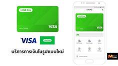 บริการใหม่จาก LINE Pay และ Visa ใช้บัตรเครดิตดิจิทัลผ่านแอพ LINE