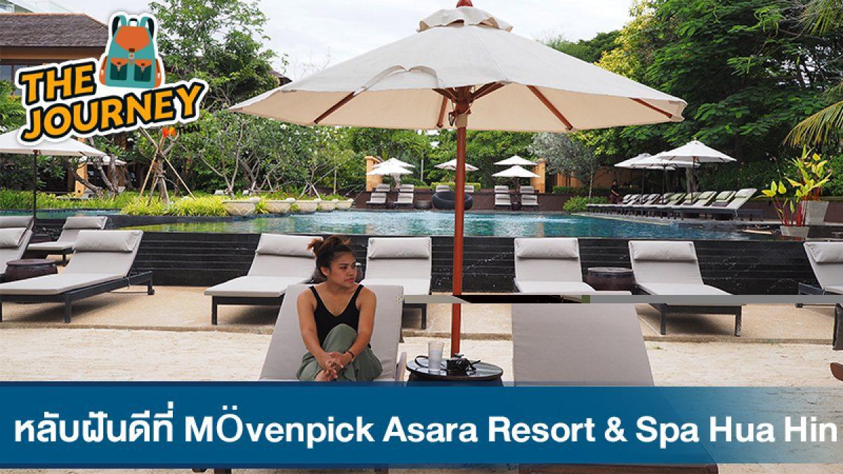 หลับฝันดีที่ Mövenpick Asara Resort & Spa Hua Hin วิมานหรูริมทะเลหัวหิน