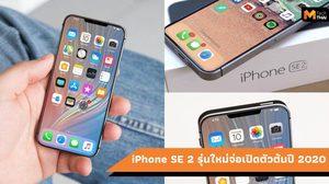 iPhone SE 2 ตัวเครื่องคล้าย iPhone 8 จ่อเปิดตัวต้นปี 2020 พร้อม iPad Pro ใหม่
