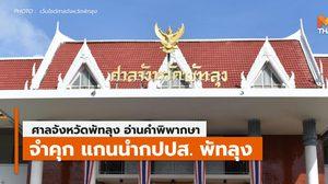ศาลพัทลุง พิพากษา จำคุกแกนนำ กปปส. ฐานขัดขวางการเลือกตั้ง