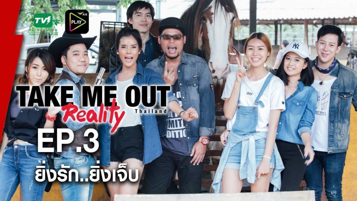ยิ่งรัก ยิ่งเจ็บ - Take Me Out Reality S.2 EP.03 (14 พ.ค.60) FULLHD