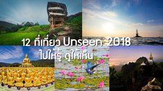 12 ที่เที่ยว Unseen ปี 2018 ไปให้รู้ ดูให้เห็น