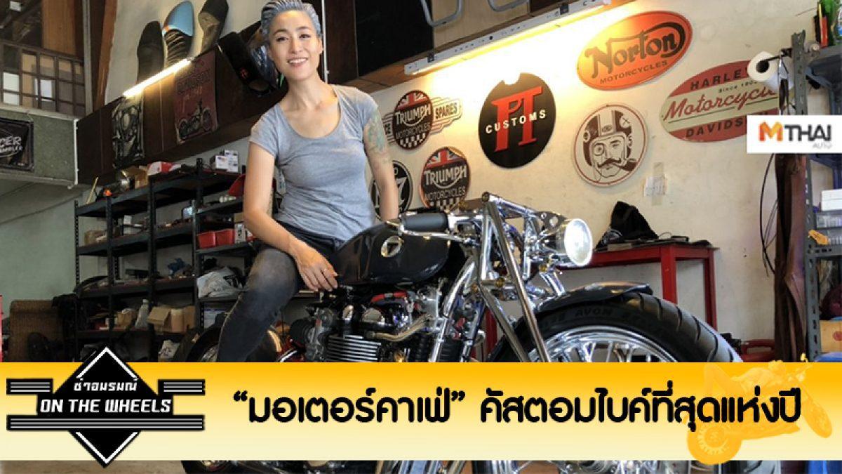ส้ม อมรา จะพาคุณไปรู้จักกับ BangkokKian มอเตอร์คาเฟ่สายพันธุ์คัสตอม