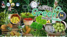 เปิดแล้ว! ตลาดประชารัฐ Green Market