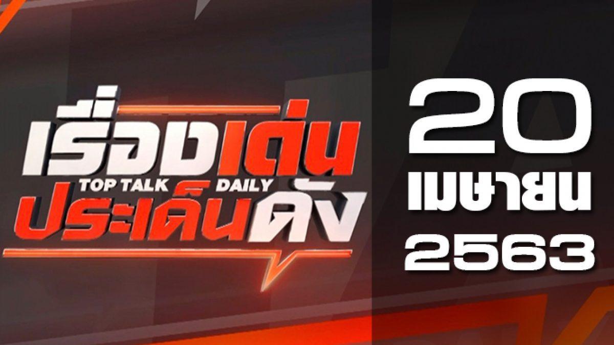 เรื่องเด่นประเด็นดัง Top Talk Daily 20-04-63