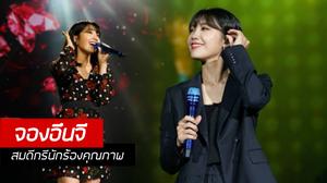 จองอึนจี สดใสฝ่าสายฝน! มอบเสียงเพลงหวานฉ่ำเต็มอิ่มในคอนเสิร์ตที่ประเทศไทย