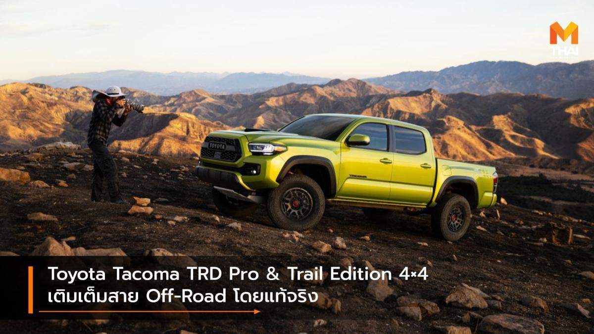 Toyota Tacoma TRD Pro & Trail Edition 4×4 เติมเต็มสาย Off-Road โดยแท้จริง