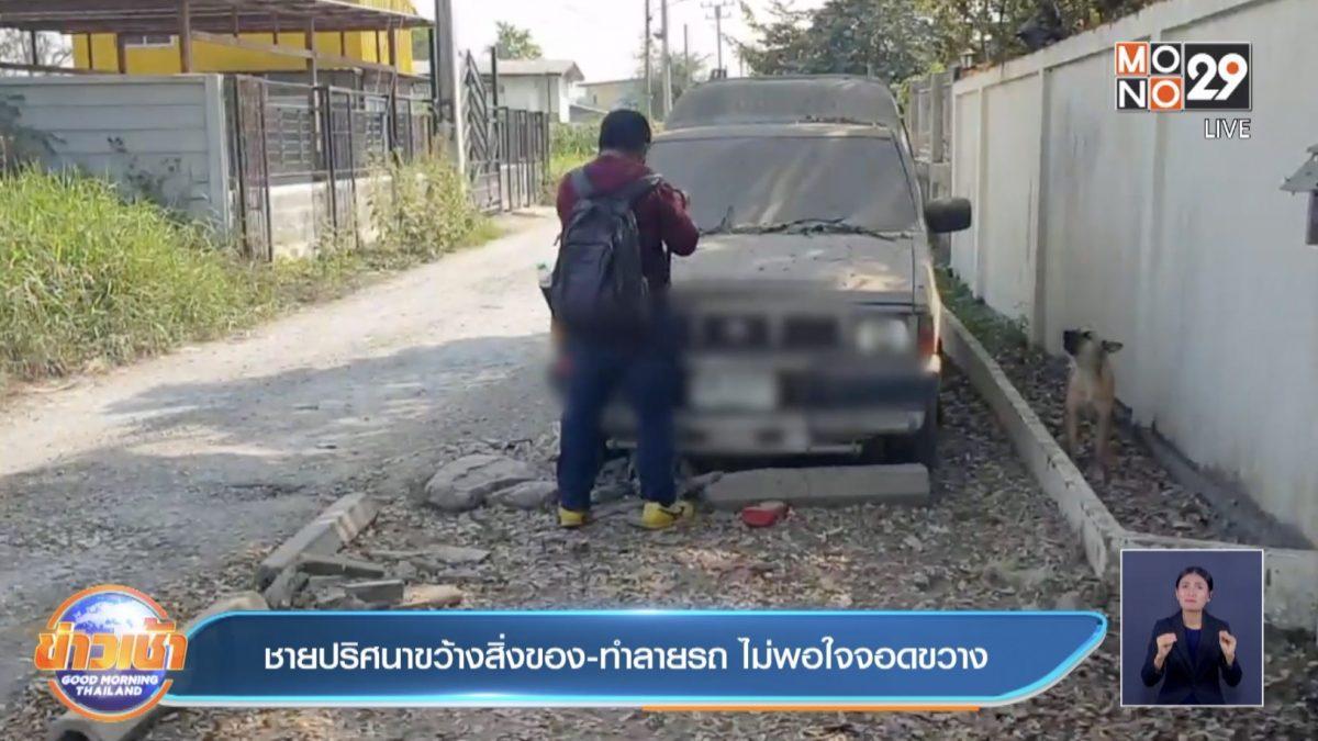 ชายปริศนาขว้างสิ่งของ-ทำลายรถ  ไม่พอใจจอดขวาง
