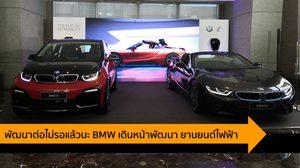 พัฒนาต่อไม่รอแล้วนะ BMW เดินหน้าเตรียมพร้อมสู่อนาคต ยานยนต์ไฟฟ้า
