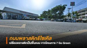 7-11 เริ่มแล้ว! เปลี่ยนขยะพลาสติกเป็นถนน Recycled Plastic Road