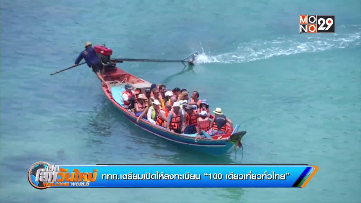 """ททท.เตรียมเปิดให้ลงทะเบียน """"100 เดียวเที่ยวทั่วไทย"""""""
