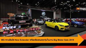 MG ชวนสัมผัส New Extender พร้อมข้อเสนอทุกรุ่นในงาน Big Motor Sale 2019