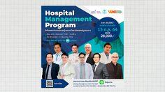 DPU เปิดคอร์สออนไลน์ หลักสูตร Hospital Management Program