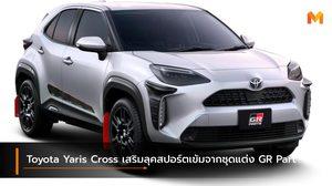Toyota Yaris Cross เสริมลุคสปอร์ตเข้มจากชุดแต่ง GR Part