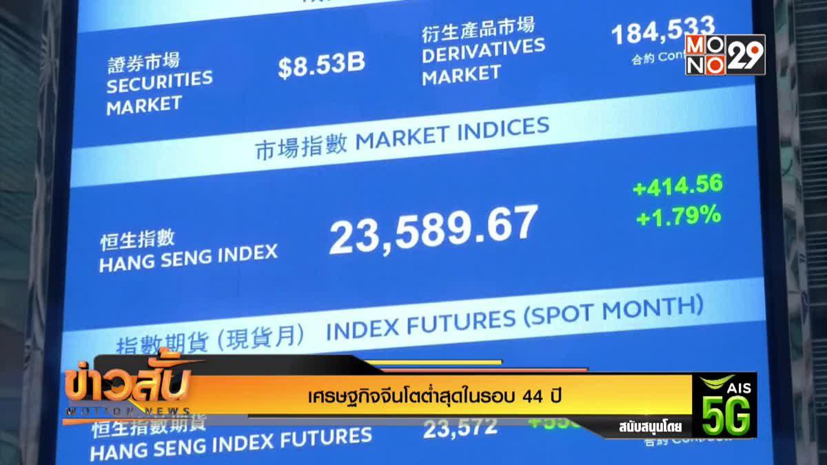 เศรษฐกิจจีนโตต่ำสุดในรอบ 44 ปี