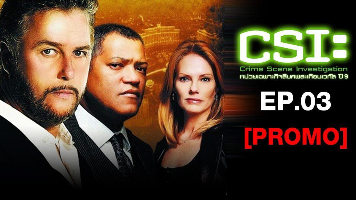 CSI : Crime Scene investigation หน่วยเฉพาะกิจสืบศพสะเทือนเวกัส ปี 9 EP.3 [PROMO]