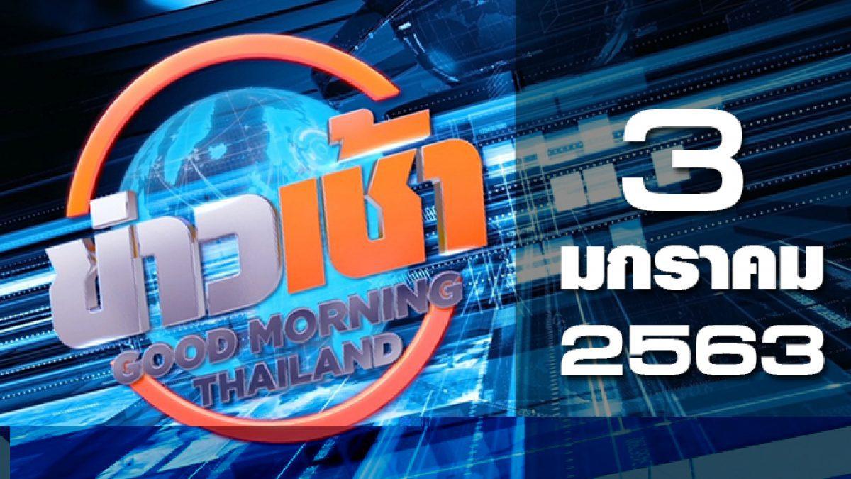 ข่าวเช้า Good Morning Thailand 03-01-63