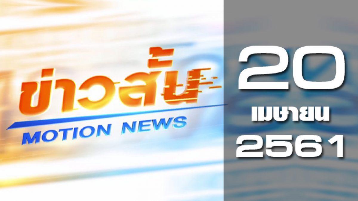 ข่าวสั้น  Motion News Break 2 20-04-61