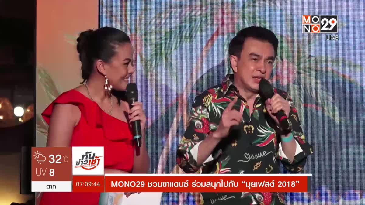 """MONO29 ชวนขาแดนซ์ ร่วมสนุกไปกับ """"มุยเฟสต์ 2018"""""""