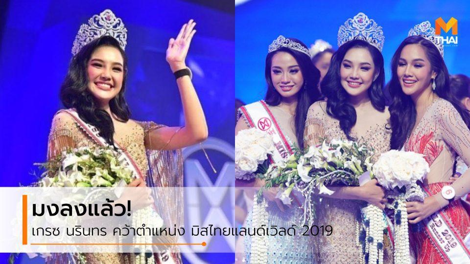 ประกวดครั้งแรกก็มง! เกรซ นรินทร คว้าตำแหน่ง มิสไทยแลนด์เวิลด์ 2019