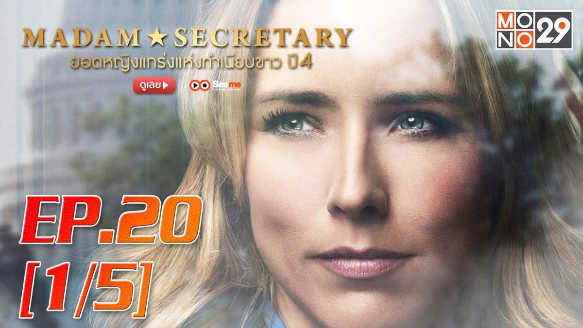 Madam Secretary ยอดหญิงแกร่งแห่งทำเนียบขาว ปี4 EP.20 [1/5]