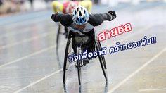 อาเซียน พาราเกมส์ 2017 อัปเดท!! สายชล ซิ่งคว้าทองเพิ่มให้ทัพพาราฯไทย (คลิป)