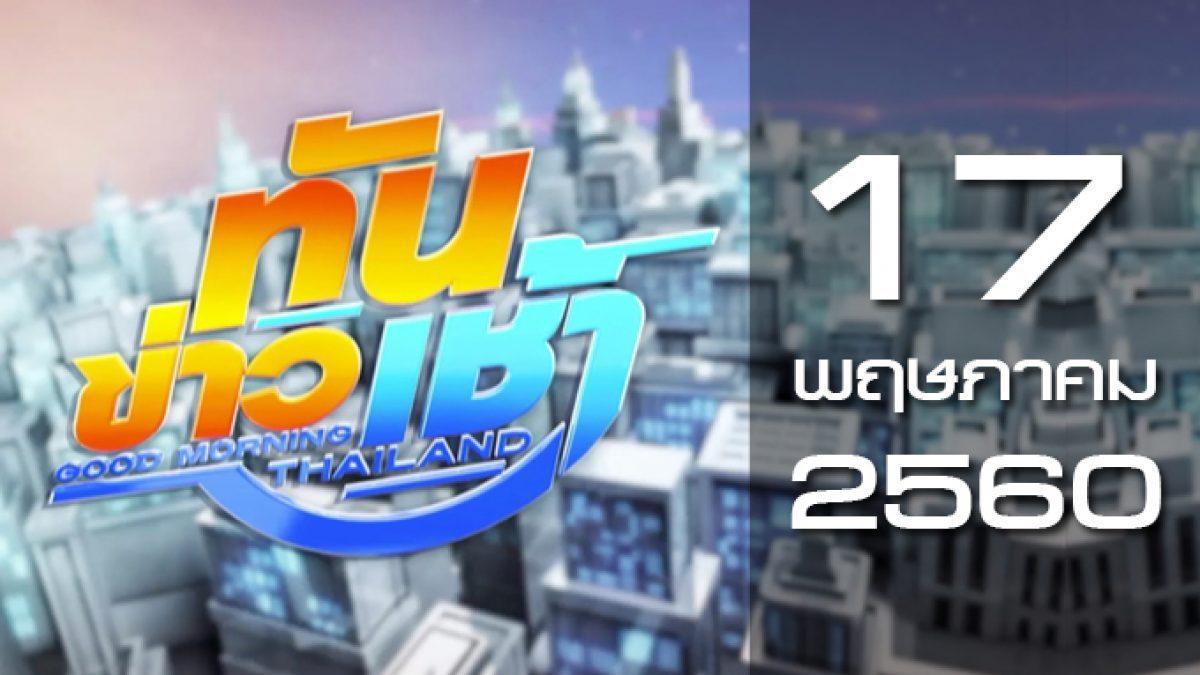 ทันข่าวเช้า Good Morning Thailand 17-05-60