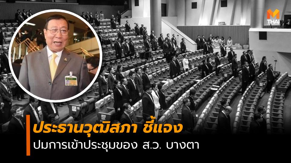 ประธานวุฒิสภา แจงประชุม ส.ว. บางตา เพราะมีกว่า 600 ที่นั่ง