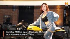 Yamaha XSR155 Sport Heritage District งานรวมพลคนเฮอริเทจตัวจริง!