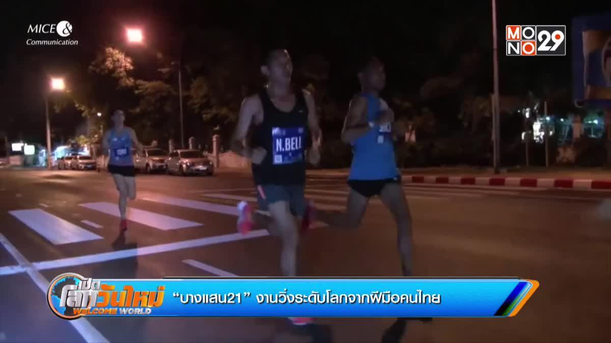 """""""บางแสน21"""" งานวิ่งระดับโลกจากฝีมือคนไทย"""