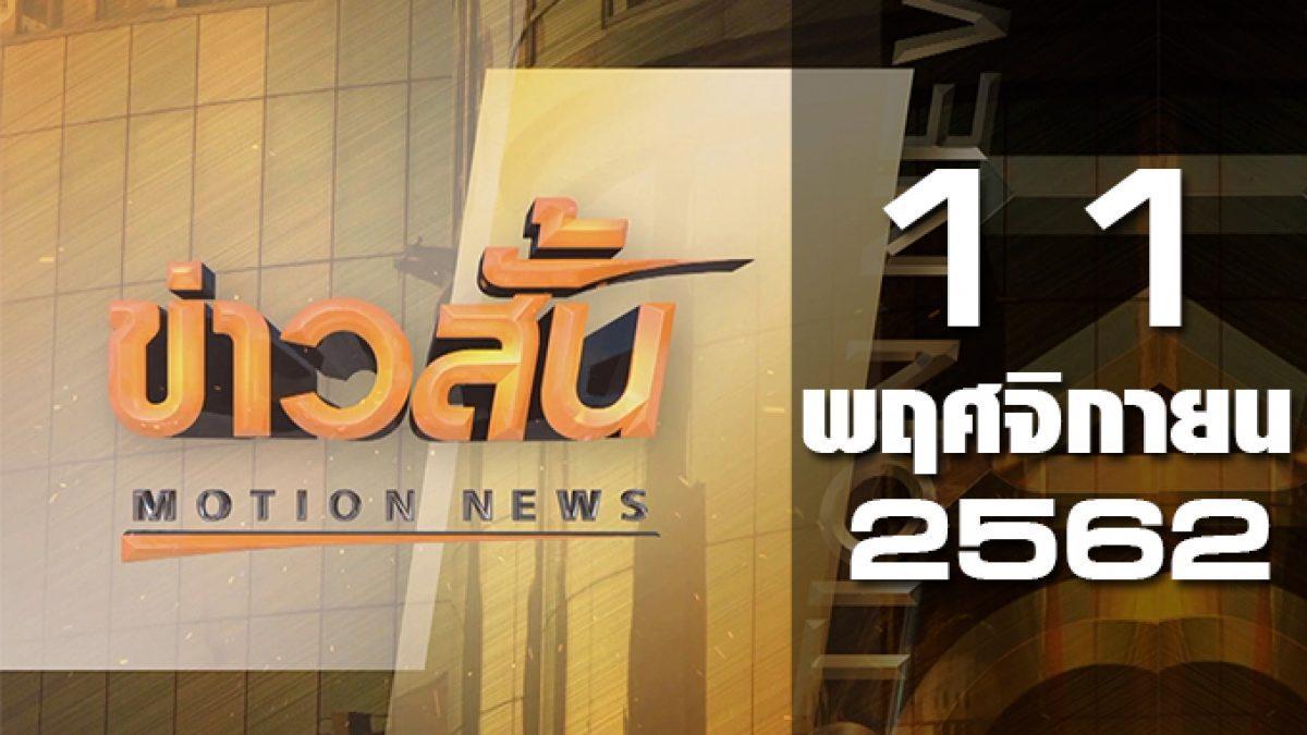 ข่าวสั้น Motion News Break 4 11-11-62