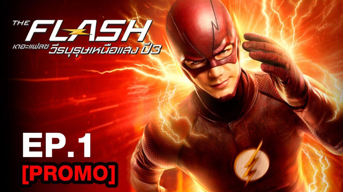 The Flash เดอะแฟลช วีรบุรุษเหนือแสง ปี3 EP.1 [PROMO]