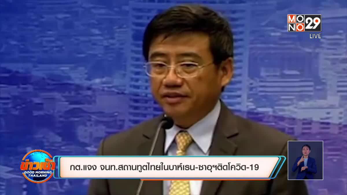 กต.แจง จนท.สถานทูตไทยในบาห์เรน-ซาอุฯติดโควิด-19 รวม 3 ราย