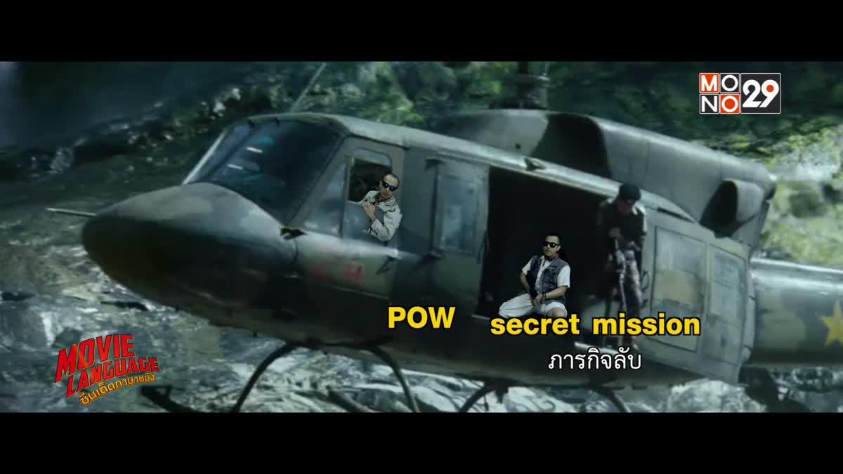 Movie Language ซีนเด็ดภาษาหนัง : จากภาพยนตร์เรื่อง Rambo: First Blood part II