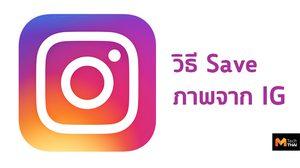 วิธี Save ภาพจาก Instagram เก็บไว้ดูภายหลัง