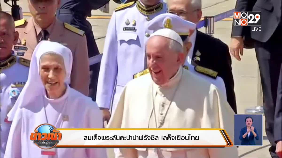 สมเด็จพระสันตะปาปาฟรังซิส เสด็จเยือนไทย