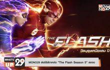 "MONO29 ส่งซีรีส์ภาคต่อ ""The Flash Season 5"" ลงจอ"