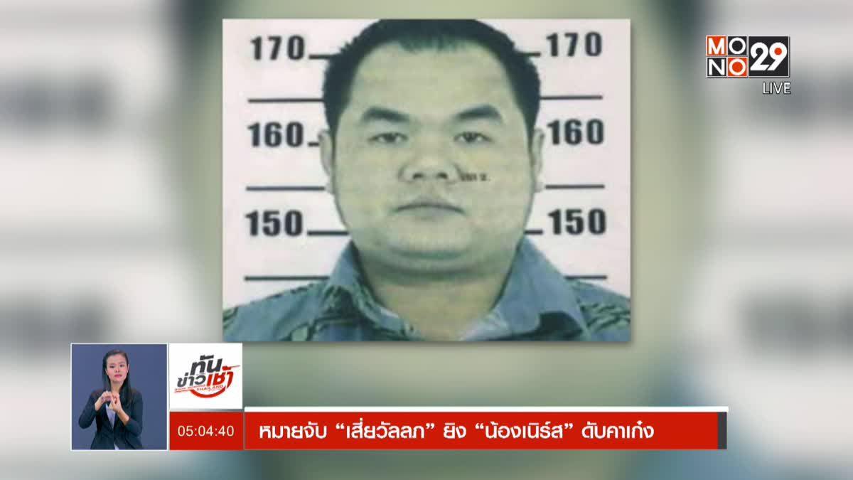 ทันข่าวเช้า Good Morning Thailand 05-09-61