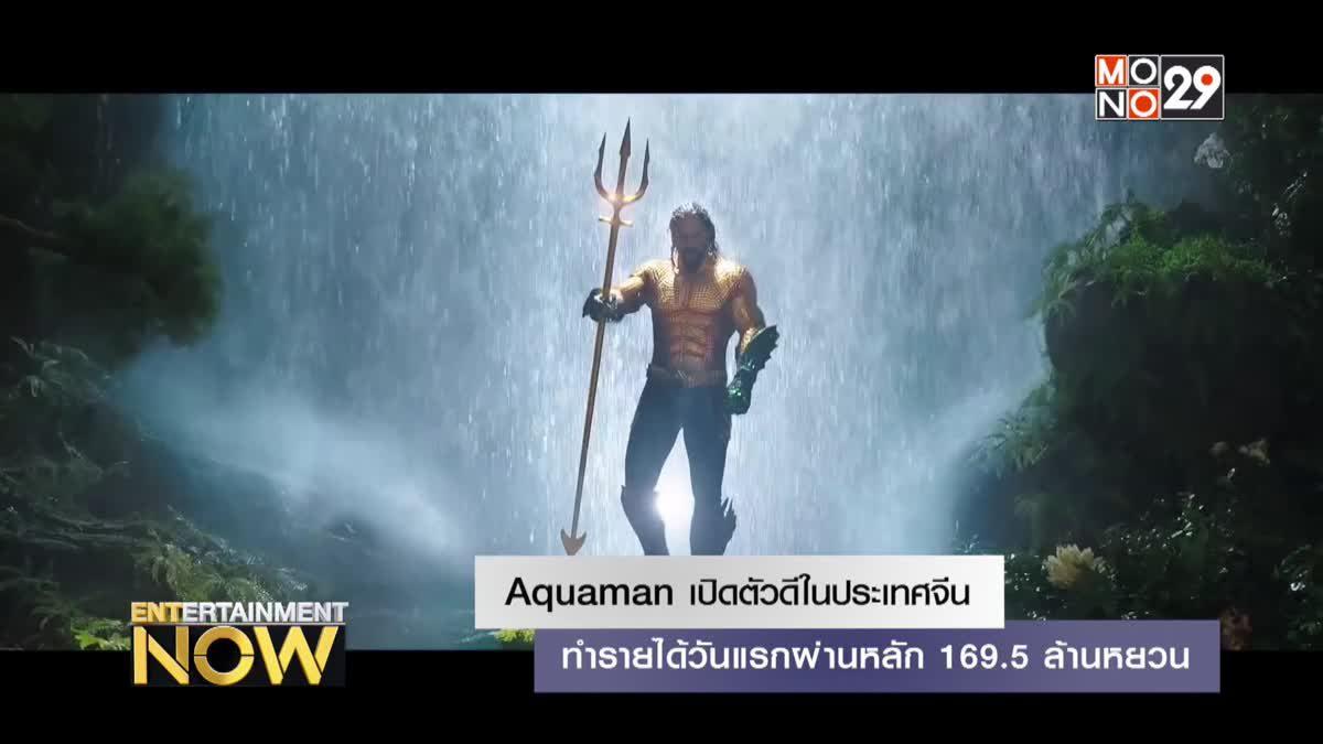 Aquaman เปิดตัวดีในประเทศจีน ทำรายได้วันแรกผ่านหลัก 169.5 ล้านหยวน