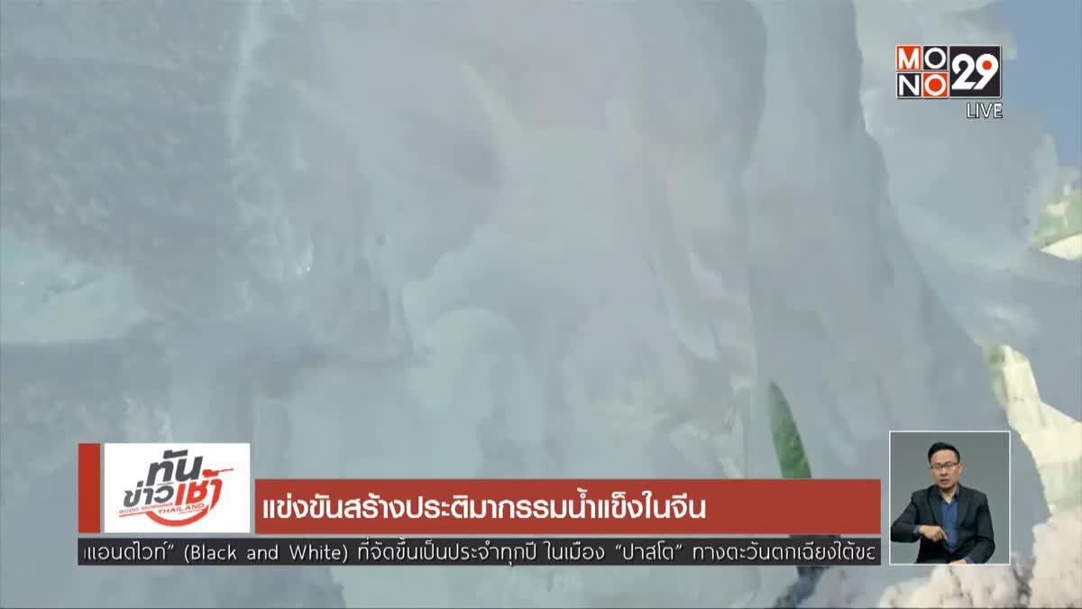 แข่งขันสร้างประติมากรรมน้ำแข็งในจีน