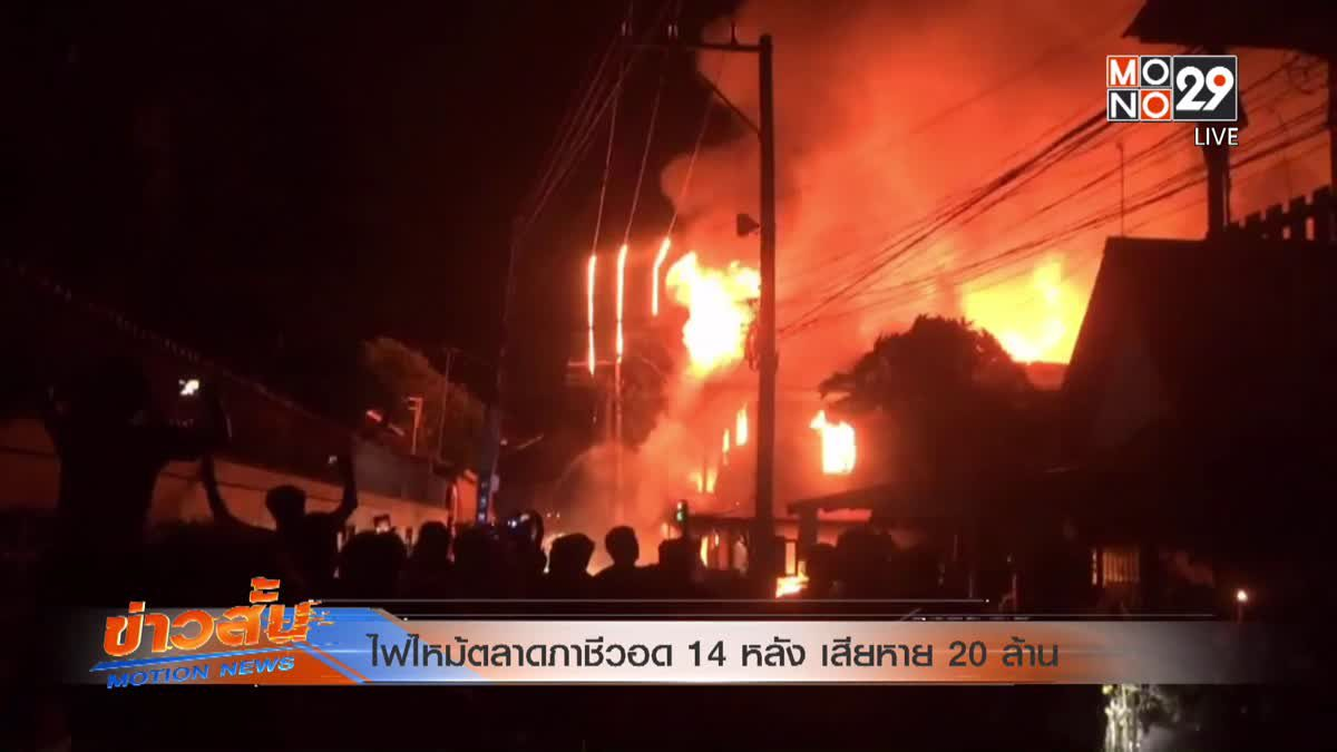 ไฟไหม้ตลาดภาชีวอด 14 หลัง เสียหาย 20 ล้าน